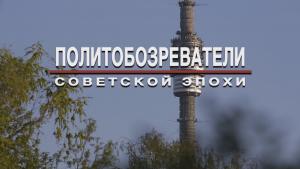 Политобозреватели советской эпохи