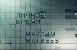 Личное время. Максим Матвеев
