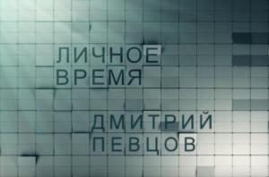Личное время. Дмитрий Певцов