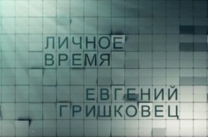 Личное время. Евгений Гришковец