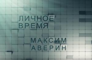 Личное время. Максим Аверин
