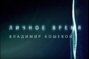 Личное время. Владимир Кошевой