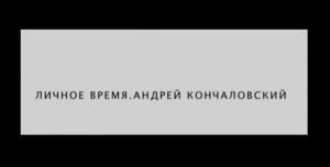 Личное время. Андрей Кончаловский