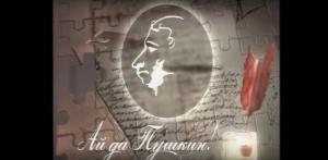 Ай, да Пушкин