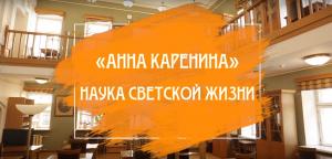 Анна Каренина. Наука светской жизни
