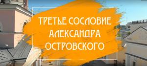 Третье сословие Александра Островского