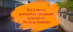 Быт и мечты уважаемых товарищей в рассказах Михаила Зощенко