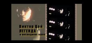 Виктор Цой. Легенда о последнем герое