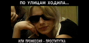 По улицам ходила… или профессия — проститутка