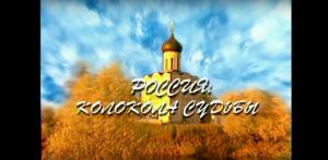 Россия: Колокола судьбы