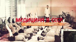 Медицина в СССР. Бесплатная и лучшая