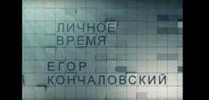 Личное время. Егор Кончаловский