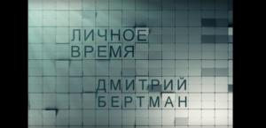 Личное время. Дмитрий Бертман