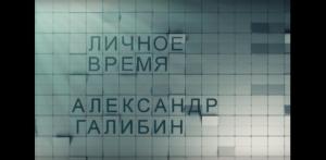 Личное время. Александр Галибин