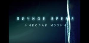 Личное время. Николай Мухин