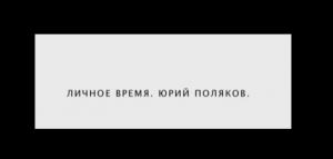 Личное время. Юрий Поляков