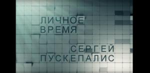 Личное время. Сергей Пускепалис