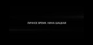 Личное время. Нина Шацкая