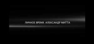 Личная жизнь. Александр Митта