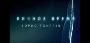 Личное время. Борис Токарев