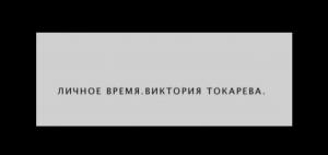 Личное время. Виктория Токарева