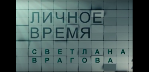 Личное время. Светлана Врагова