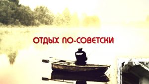 Отдых по-советски