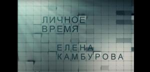 Личное время. Елена Камбурова