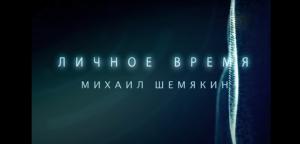 Личное время. Михаил Шемякин