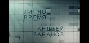 Личное время. Андрей Баранов