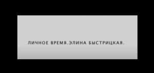 Личное время. Элина Быстрицкая