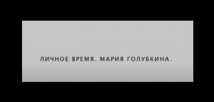 Личное время. Мария Голубкина