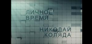 Личное время. Николай Коляда
