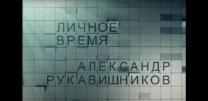 Личное время. Александр Рукавишников