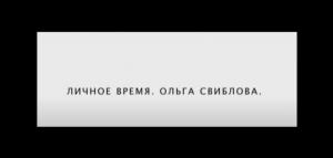 Личное время. Ольга Свиблова