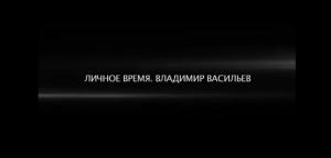 Личное время. Владимир Васильев