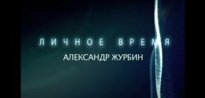 Личное время. Александр Журбин