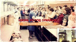 Жизнь из-под прилавка. Как добывали «дефицит» в СССР
