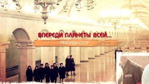 Впереди планеты всей… Рекорды СССР