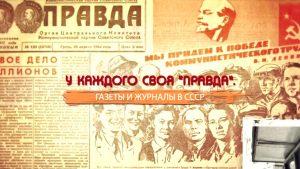 У каждого своя «Правда». Газеты и журналы в СССР