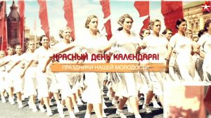 Красный день календаря! Праздники нашей молодости
