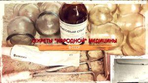 Секреты «народной» медицины в СССР