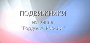 Гордость России. Подвижники