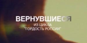 Гордость России. Вернувшиеся